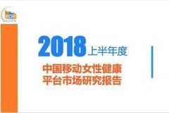 比達咨詢:2018年上半年度中國女性健康平臺市場研究報告