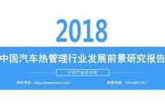 中商文库:2018年中国汽车热管理行业发展前景研究报告
