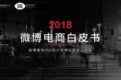 微博数据中心:2018电商行业澳门新壕天地