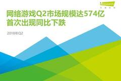 艾瑞咨詢:2018年Q2中國互動娛樂季度數據發布研究報告