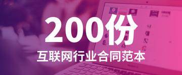 『重磅福利』200份互联网行业合同范本等您来下载!(很难得的一份资料)