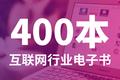 『打包送』400本暢銷的互聯網行業電子書,含互聯網、產品、營銷、創業等!