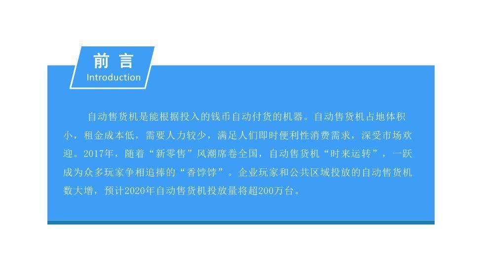 中商文库:2018年中国自动售货机行业市场前景研究报告