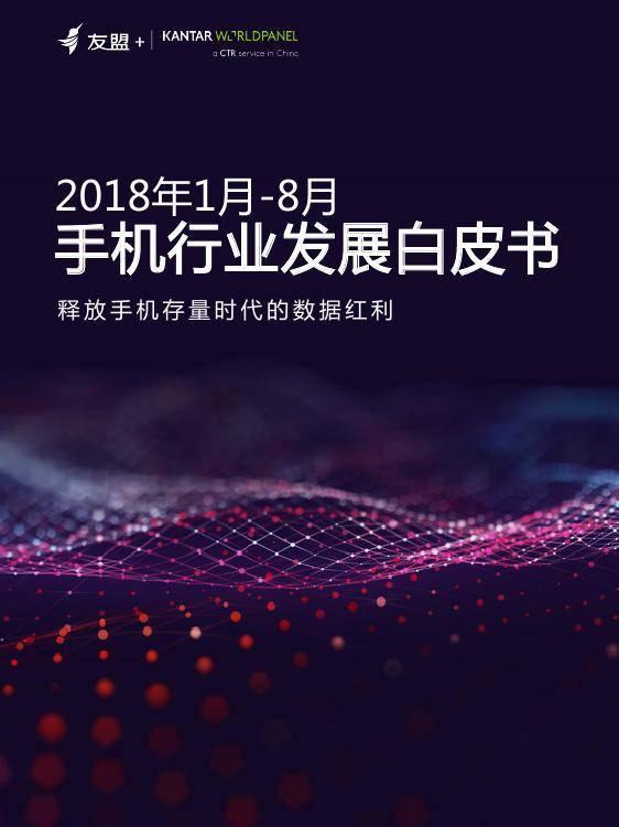 友盟+:2018年手机行业发展白皮书