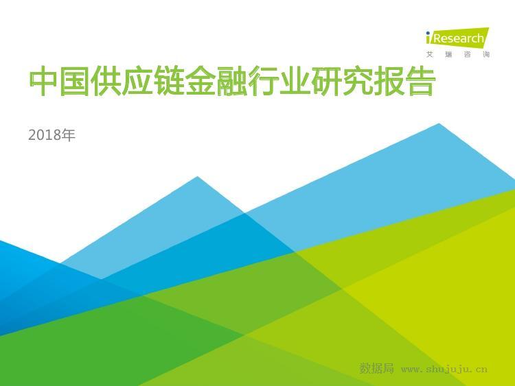 艾瑞咨询:2018年中国供应链金融行业研究报告