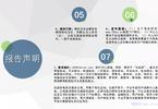 电子商务研究中心:《2018年度中国品质电商发展报告》