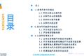 中商文库:2018年中国共享汽车行业市场前景研究报告