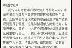 """民生急甩锅,微信的""""委屈""""谁能懂?你可绑定其他银行卡提现"""