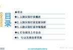 中商文庫:2018年中國人臉識別行業前景研究報告