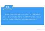 中商文库:2018年中国物联网产业前景研究报告