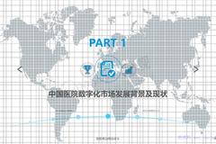 易观:中国医院数字化2018