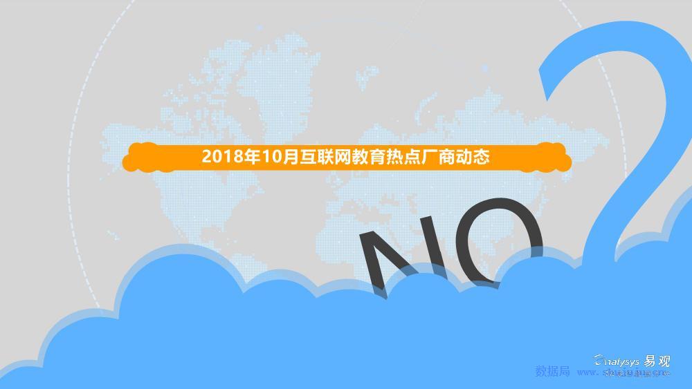易观:中国互联网教育市场数字化升级月度分析