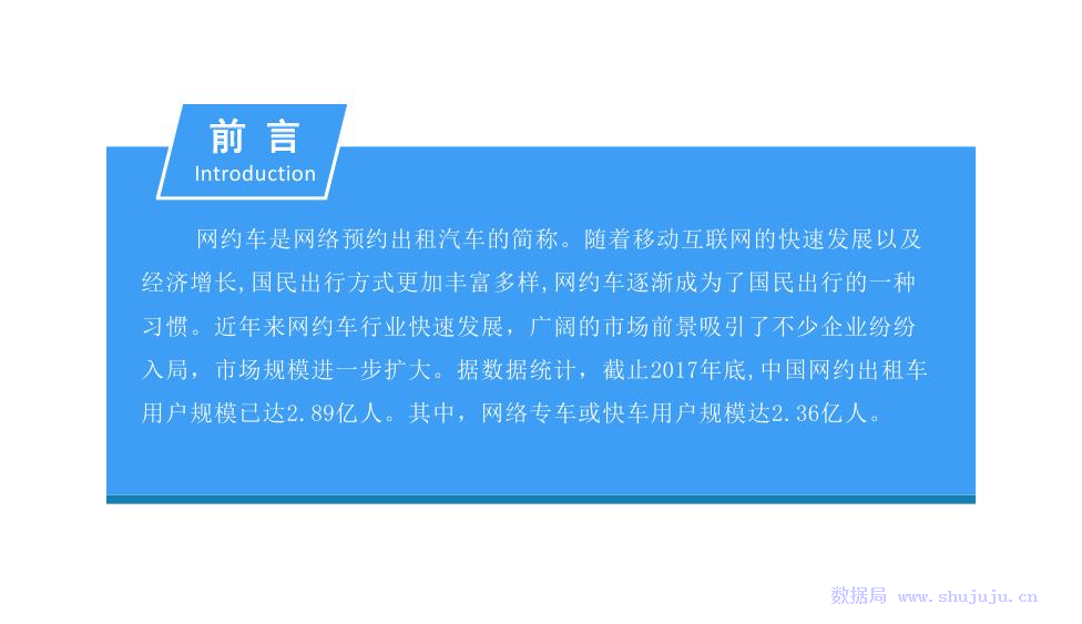 中商文库:2018年中国网约车市场现状及发展前景研究报告