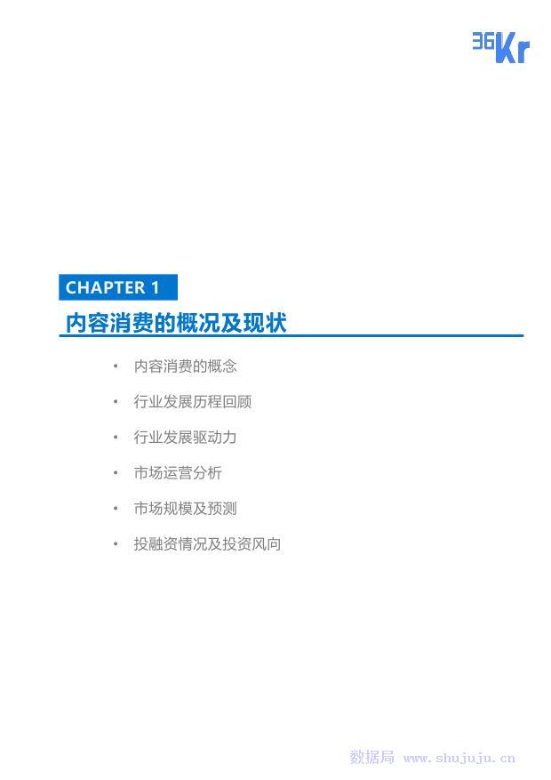 36氪 :内容消费行业报告