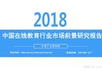 中商文库:2018年中国在线教育行业市场前景研究报告