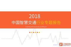 艾媒报告:2018中国智慧交通行业专题报告