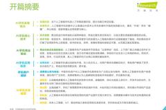 艾瑞咨询:2018年中国人工智能手机行业研究澳门新壕天地