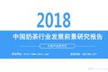 中商文库:2018年中国奶茶行业发展前景研究报告