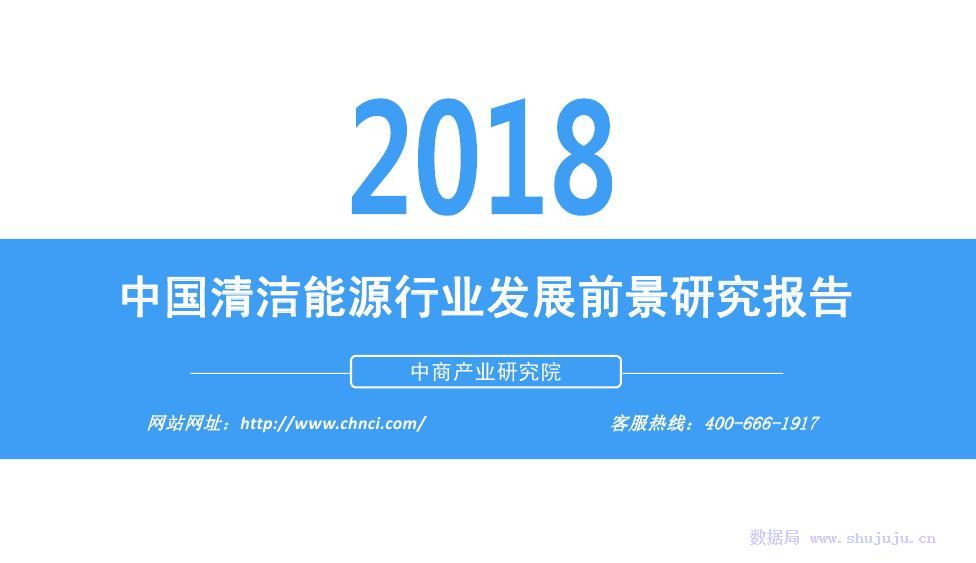 中商文库:2018年中国清洁能源行业发展前景研究报告
