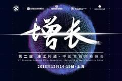 聚焦增长战略, 第二届中国营销领袖峰会即将开幕