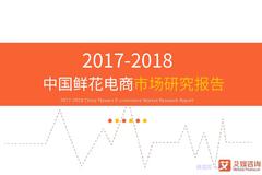 艾媒咨询:2017-2018中国鲜花电商市场研究报告
