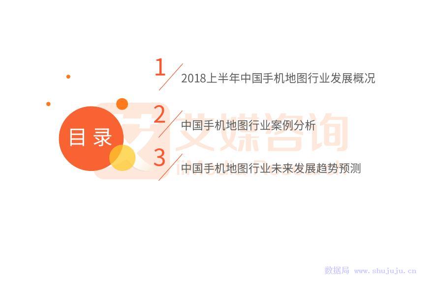 艾媒报告:2018上半年中国手机地图行业监测报告