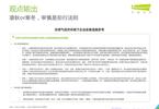 艾瑞咨詢:2018年中國在線旅游行業研究報告