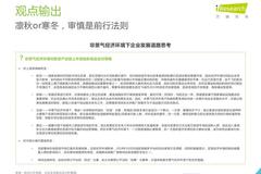 艾瑞咨询:2018年中国在线旅游行业研究报告