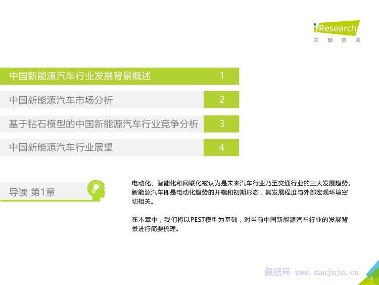 艾瑞咨询:2018年中国新能源汽车行业研究报告
