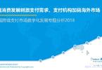 易觀:中國跨境支付市場數字化發展專題分析