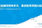 易观:互联网K12在线辅导行业分析2018