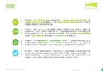 艾瑞咨詢:中國在線幼兒啟蒙英語行業白皮書