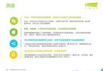 艾瑞咨询:2018年中国母婴用户生活状态白皮书