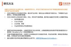 艾媒报告:2018-2019中国移动应用商店市场监测报告