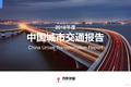 百度地图:2018年度中国城市交通报告