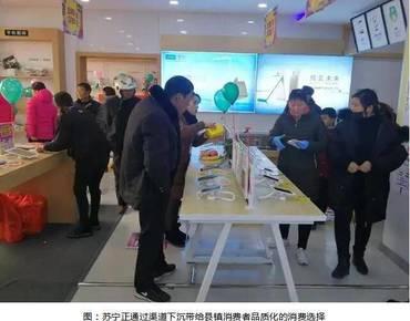 促进乡村消费升级,零售巨头苏宁的路子是什么?
