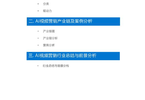 36氪:AI视频营销行业研究报告