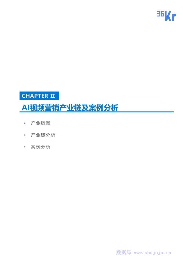 """6氪:AI视频营销行业研究报告"""""""
