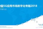 易观:中国5G应用市场数字化专题2018