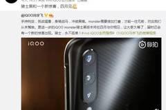 iQOO骑士黑配色四月亮相:骁龙855+12G运存
