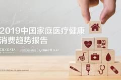 CBNData:2019中国家庭医疗健康消费趋势报告