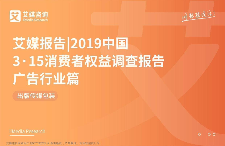 艾媒报告:2019中国3·15消费者权益调查报告广告行业篇