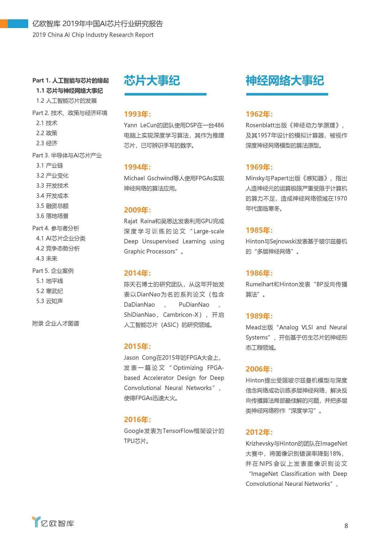 亿欧智库:2019年中国AI芯片行业研究报告