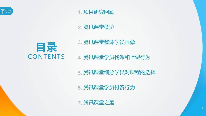 亿欧智库:中国在线教育平台学员大数据报告