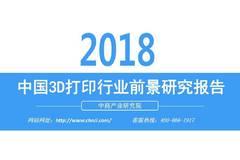 中商文库:2018年中国3D打印行业前景研究报告
