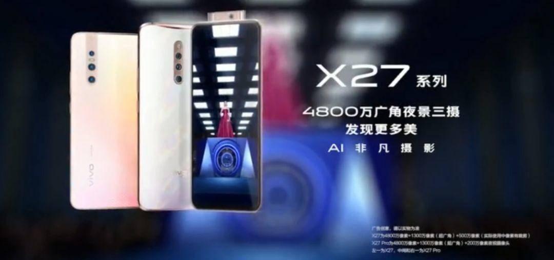 vivo X27 Pro正式亮相:全新升降结构