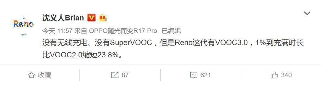 OPPO Reno新机细节再曝:极窄边框+VOOC 3.0闪充