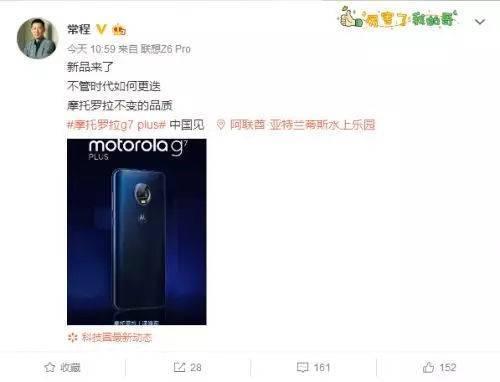 """联想常程预告Moto G7 Plus:今年国内唯一""""大眼萌""""新机"""