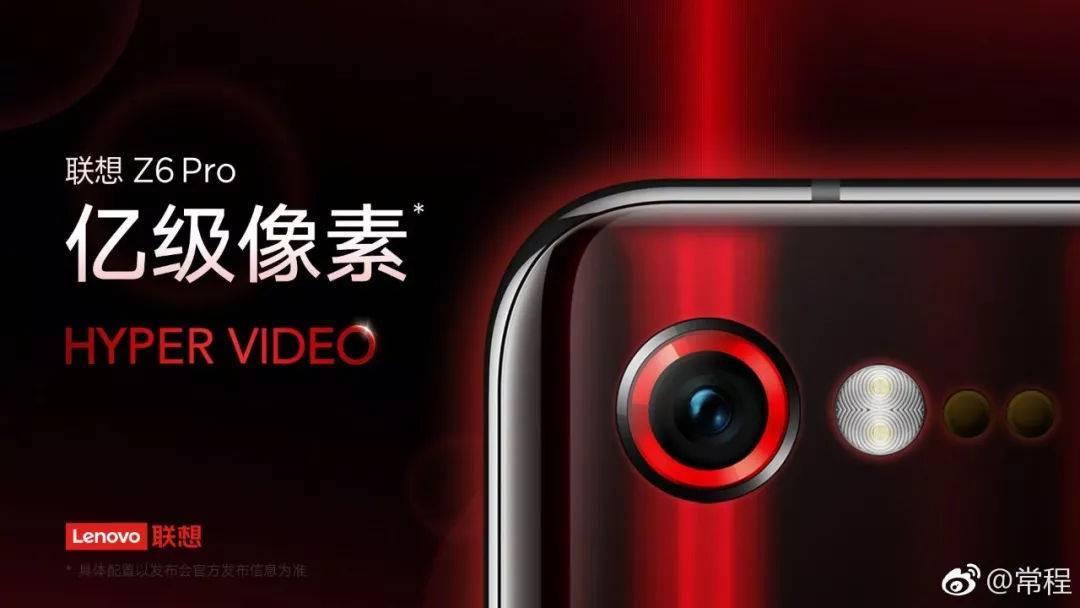 联想Z6 Pro相机曝光:官方宣称