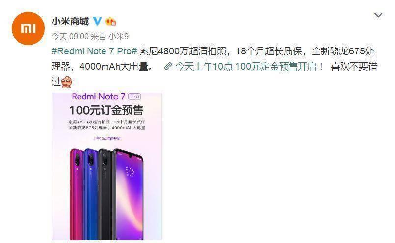 Redmi Note 7 Pro开启订金预售:骁龙675+4800万后置